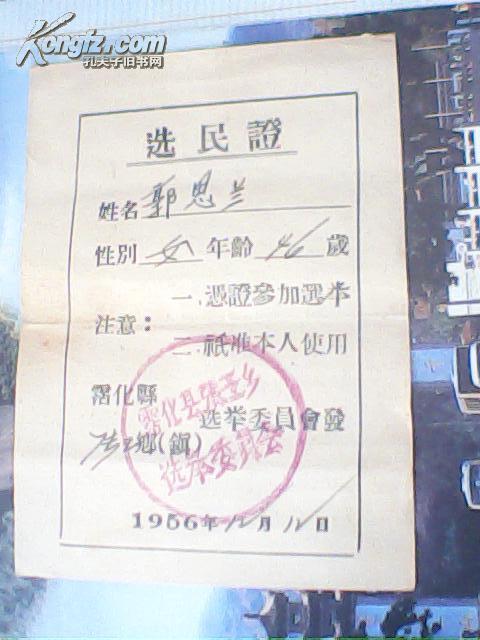 1956年选民证:沾化县张王乡选举委员会 郭恩兰