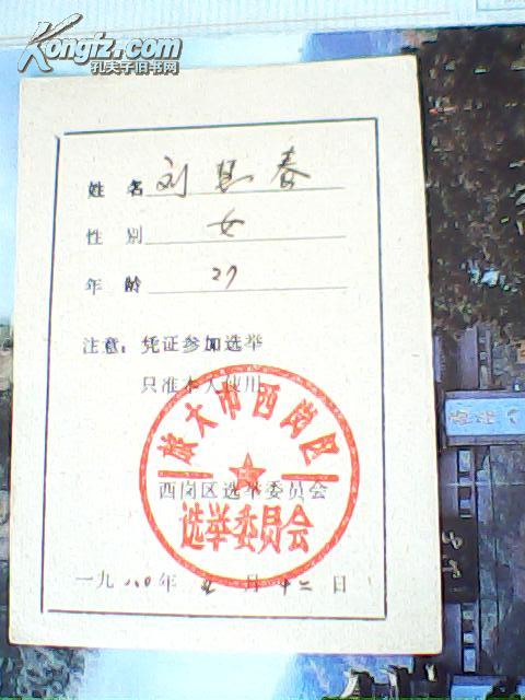 1980年选民证:旅大市西岗区选举委员会 刘慧春