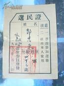 1953年选民证:沾化县张王乡选举委员会(毛笔填写)郭恩兰