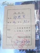 1962年选民证:沾化县下洼人民公社 郭恩兰