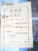 1958年选民证:沾化县下洼镇选举委员会 王维芝