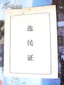 1992年选民证:大连市中山区选举委员会 张荣忠