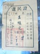 1953年选民证:沾化县张王乡选举委员会(毛笔填写)王维堂