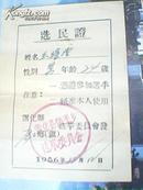 1956年选民证:沾化县张王乡选举委员会 王维堂
