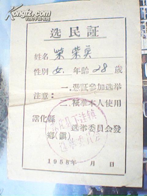 1958年选民证:沾化县下洼镇选举委员会 柴荣英