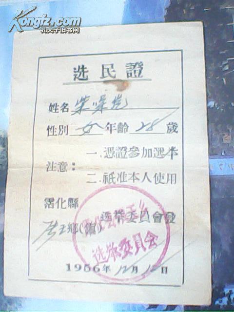 1956年选民证:沾化县张王乡选举委员会 柴荣岚