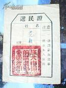 1953年选民证:旅大市岭前区选举委员会 范桂英