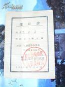 1956年选民证:旅大市岭前区选举委员会 范桂英