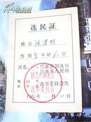 1965年选民证:鞍山市铁东区选举委员会 孙建桂