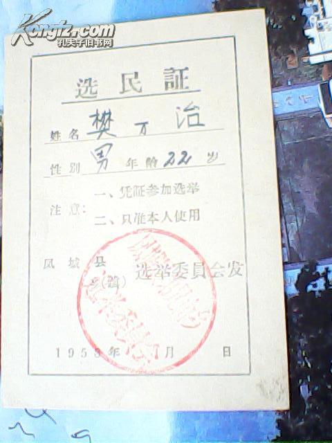 1958年选民证:凤城县弟兄山乡选举委员会 樊万治