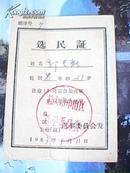 1963年选民证:旅大市中山区选举委员会 郭长新