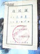 1958年选民证:旅大市岭前区选举委员会 范桂英