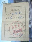 1962年选民证:沾化县下洼人民公社 王维堂