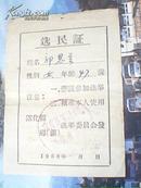 1958年选民证:沾化县下洼镇选举委员会 郭恩兰