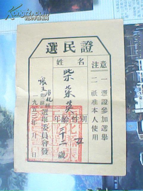 1953年选民证:沾化县张王乡选举委员会(毛笔填写)柴荣英