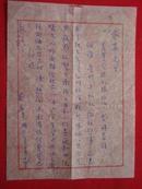 信札.手札.信函.著名书法篆刻.联家(张英群信札)1页无封【保真】