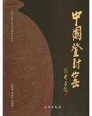 中国登封窑-中华之源与嵩山文明研究丛书