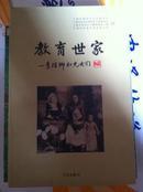 教育世家 李琯卿和儿女们 李平山签名本
