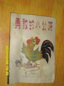 彩色连环画——勇敢的小公鸡