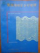 黄淮海地区乡村地理【1991年一版一印 仅印700册】