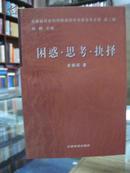 云南省社会科学院离退休专家学术文库:第二辑 困惑·思考·抉择  (全新正版)