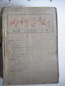 内科学报 1949年和1950年两年 合订 含创刊号