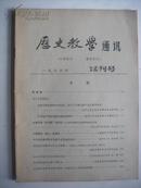 历史教学通讯 试刊号