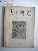 美术研究1957年1月创刊号