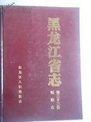 黑龙江省志 第三十三卷 财政志
