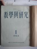 教学与研究(1954年1-6期合订本)