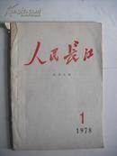 人民长江 1978 第一期