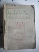 外科学报(1951年创刊号,第一卷1-6期,第二卷1-6期)