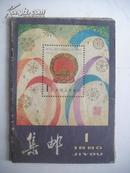 集邮 1980 第一期