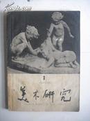美术研究(1958年第3期,)