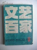 文艺百家 1979年 创刊号