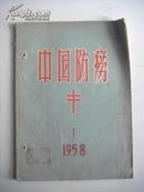 中国防痨 1958 创刊号