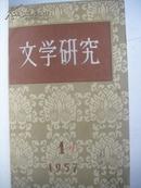 文学研究(创刊号1957年第1—4期全精装合订本)