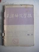 天津师院学报1979年特刊