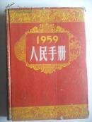 人民手册1959