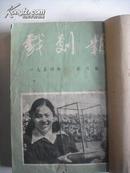 戏剧报(1954年全年12期合订2册)(包括创刊号)