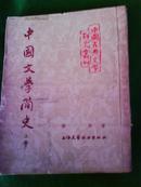 中国文学简史(上卷) 中国古典文学研究丛刊