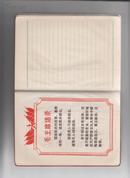 文革红塑料皮日记本 内有4个伟大和20幅语录 扉页有赠言