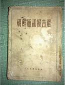 朝鲜通讯报告选(竖版繁体)1952年初版