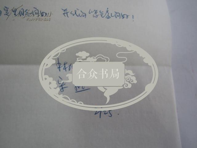 地球物理学家林乃国.宋燕 致朱岗昆信札3页