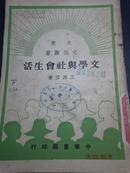 民国旧书2476  文学与社会生活