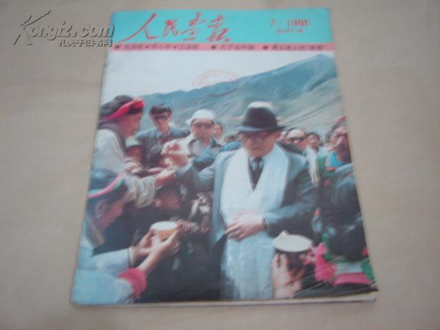 人民画报1991年7期