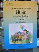 义务教育课程标准实验教科书 语文 二年级 上册 (汉文、西双版纳傣文对照) 全新