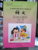 义务教育课程标准实验教科书 语文 二年级 下册 (汉文、载瓦文对照)   全新