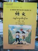 义务教育课程标准实验教科书 语文 一年级 下册 (汉文、西双版纳傣文对照) 全新