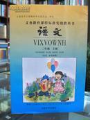 义务教育课程标准实验教科书 语文 二年级 上册 (汉文、壮文对照) 全新